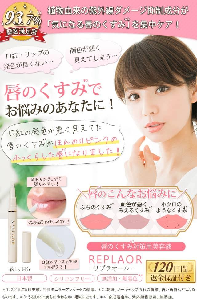 唇のくすみに!唇の三大くすみ対策専用美容液|リプラオール