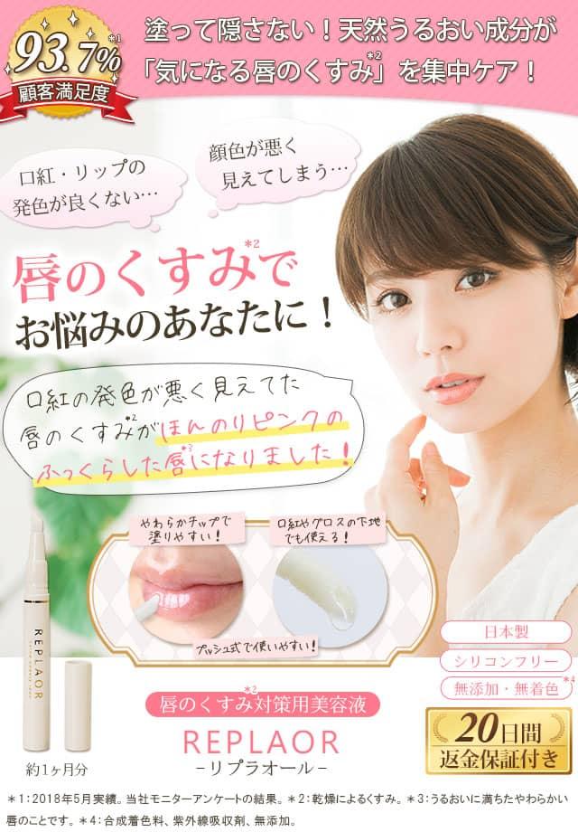 唇のくすみに!唇のくすみ対策専用美容液 リプラオール