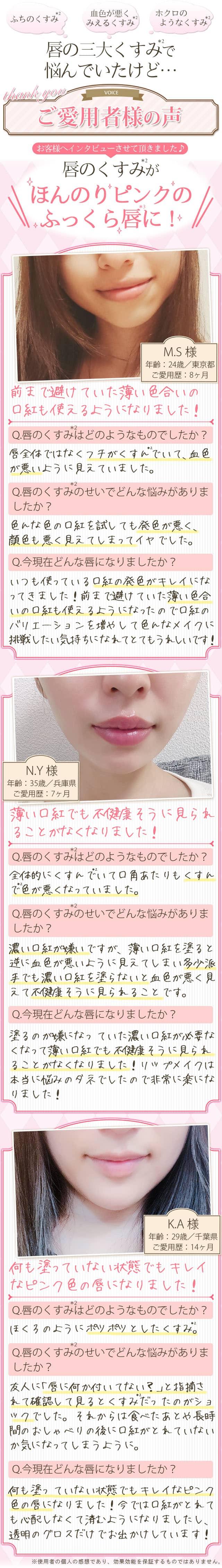 唇のくすみがほんのりピンクのふっくら唇に!