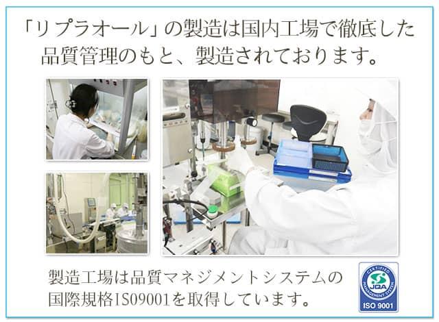 「リプラオール」の製造は国内工場で徹底した品質管理のもと、製造されております。