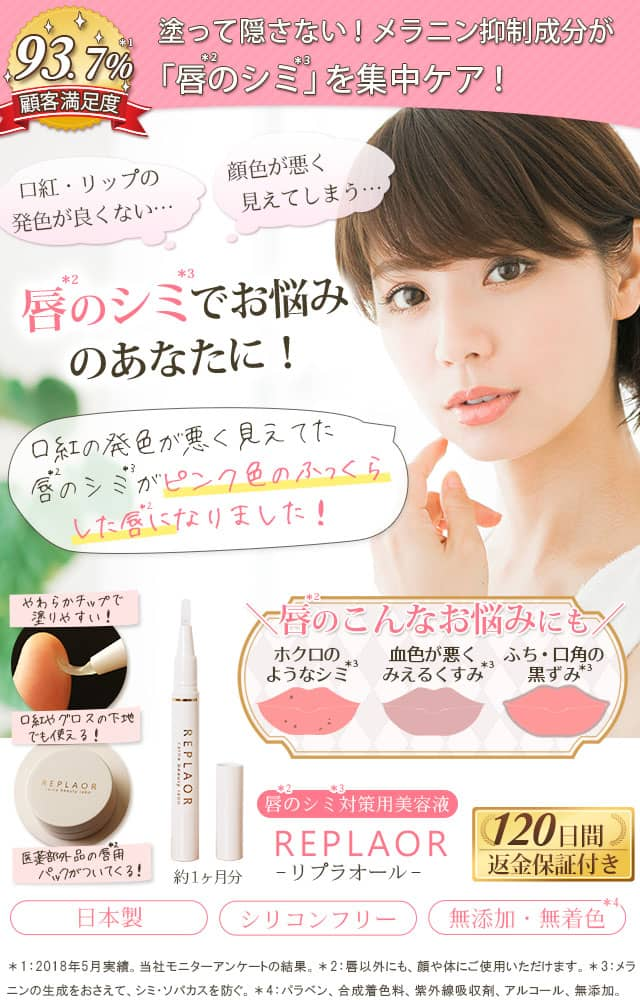 唇のシミ・黒ずみ・色素沈着に!唇のシミ・黒ずみ対策専用美容液|リプラオール