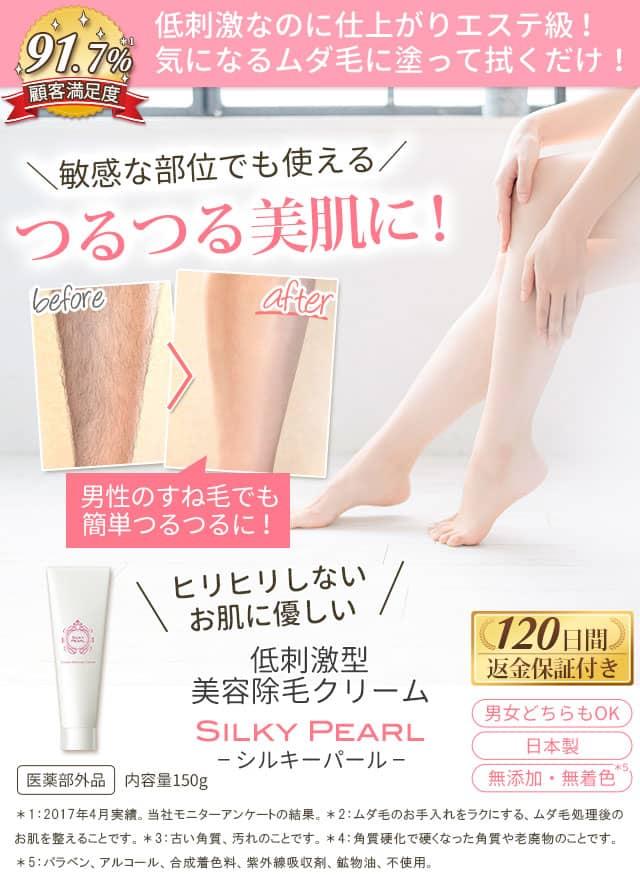 オールインワン美容除毛クリーム | シルキーパール(Silky Pearl)