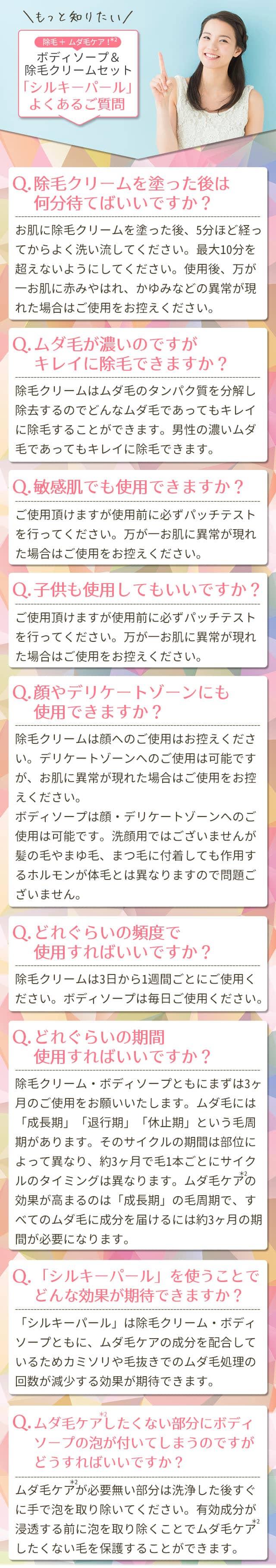 もっと知りたい!Q&A