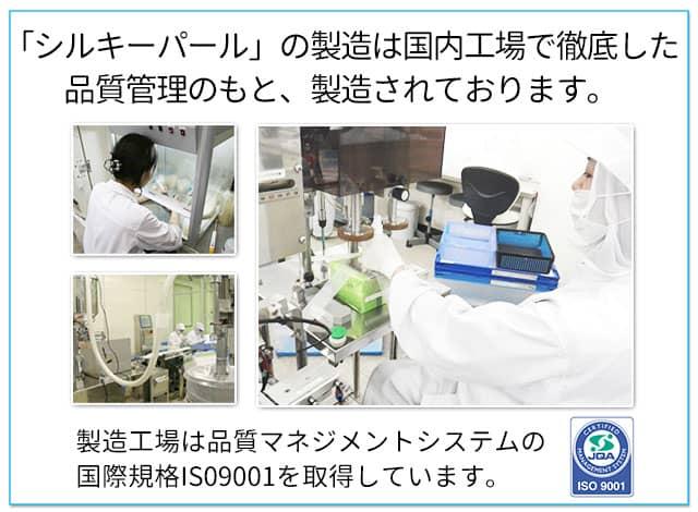 製造は国内工場で徹底した品質管理のもと、製造されております。