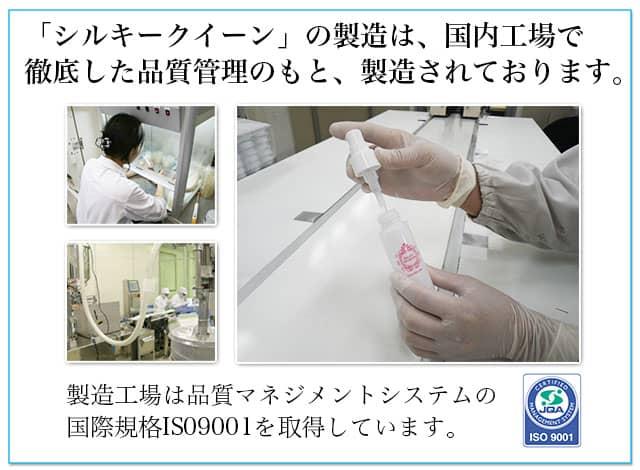 「シルキークイーン」の製造は、国内工場で徹底した品質管理のもと、製造されております。
